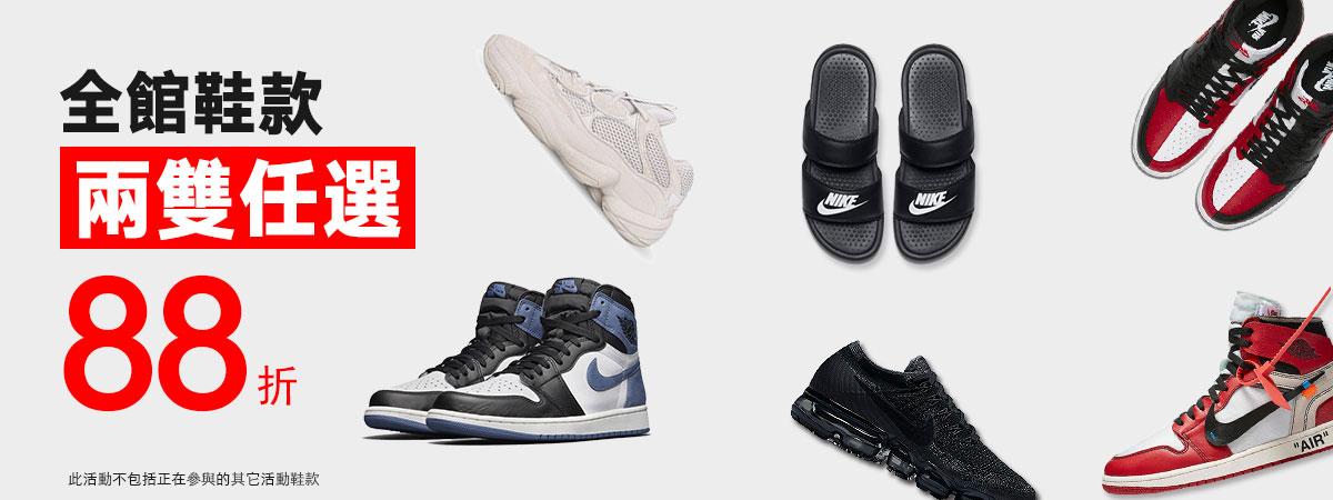 Nike全館2雙88折