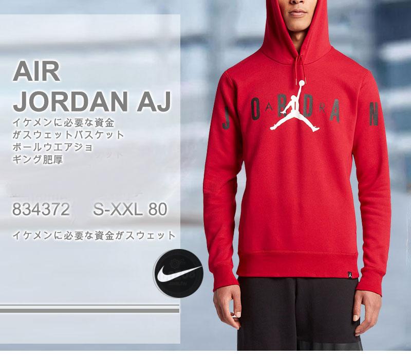 a32b5d8c2ba6f6c0baf1de8f930c348b - Air Jordan 運動衛衣 連帽衛衣 籃球服 加厚 红色 潮流 百搭-現貨秒殺❤️